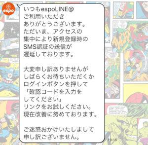 espo_line01