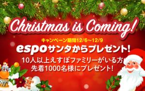 espoクリスマスキャンペーン